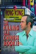 Watch The Killing of a Chinese Bookie Online Free in HD