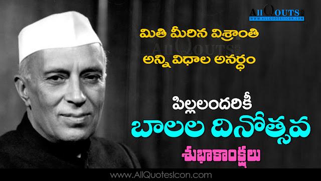Telugu-Childrens-Day-quotes-images-Balala-Dinostavam-Subhakamkshalu-Telugu-Quotes-inspiration-life-motivation-thoughts-sayings-free  -Day-Telugu-QUotes-Images-Wallpapers-Pictures-Photos