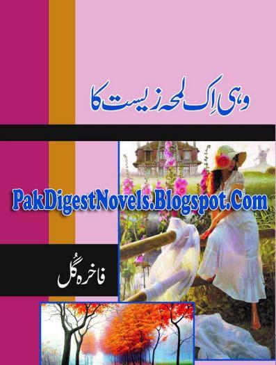 Wohi Eik Lamha Zeest Ka Novel By Fakhira Gull Pdf Free Download