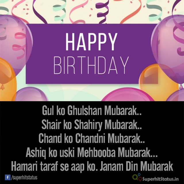 Hindi Birthday SMS Images Photo Pics Wallpapers