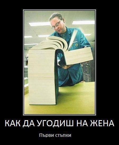 Как да угодиш на жена