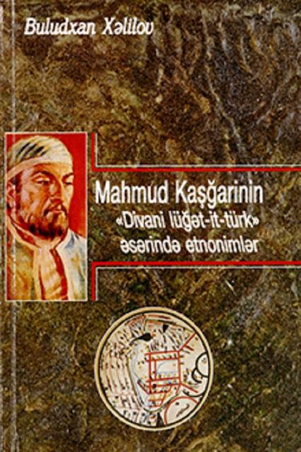 """Xəlilov B. Ə. Mahmud Kaşğarinin """"Divani lüğət–it–türk"""" əsərində etnonimlər (2009)"""