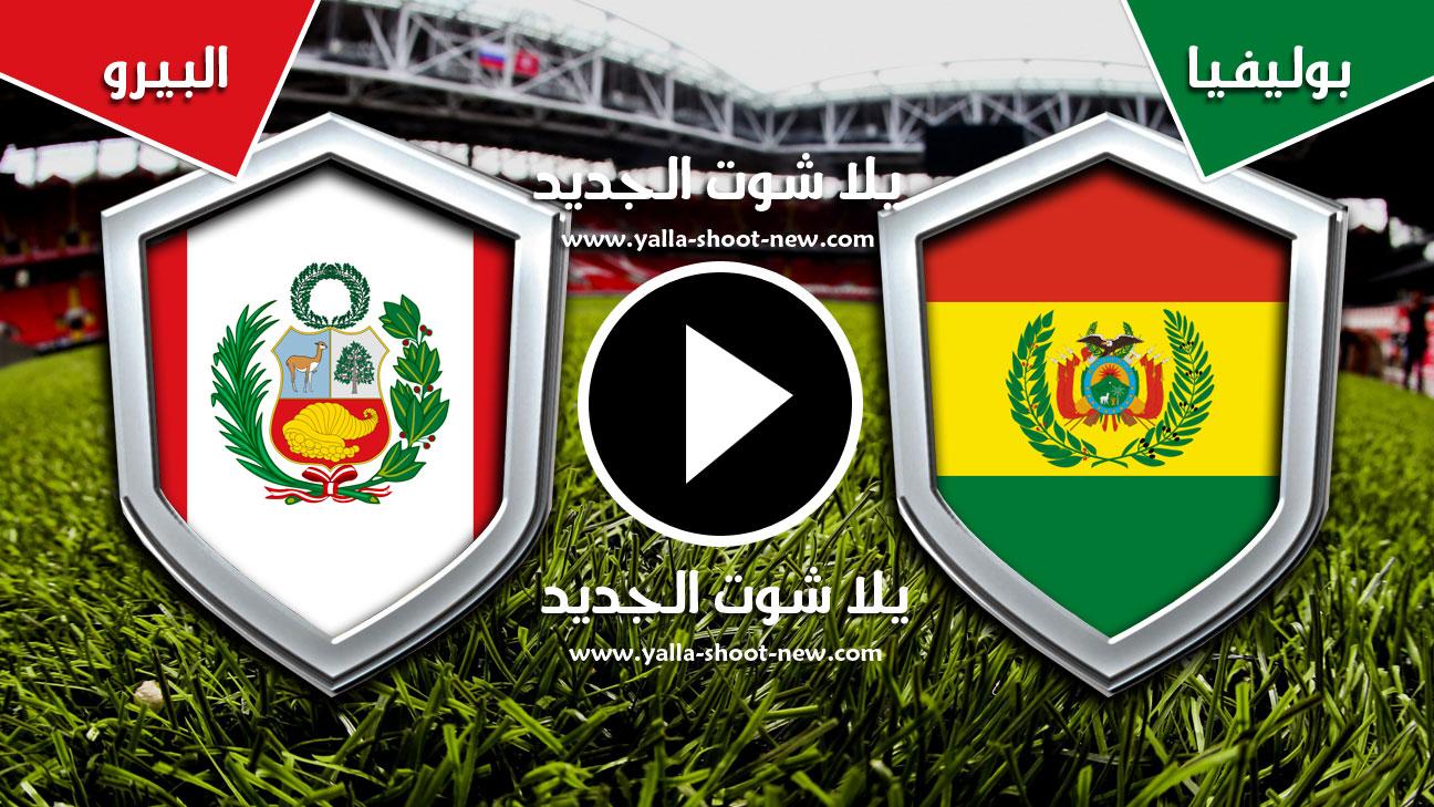 مباراة بوليفيا والبيرو