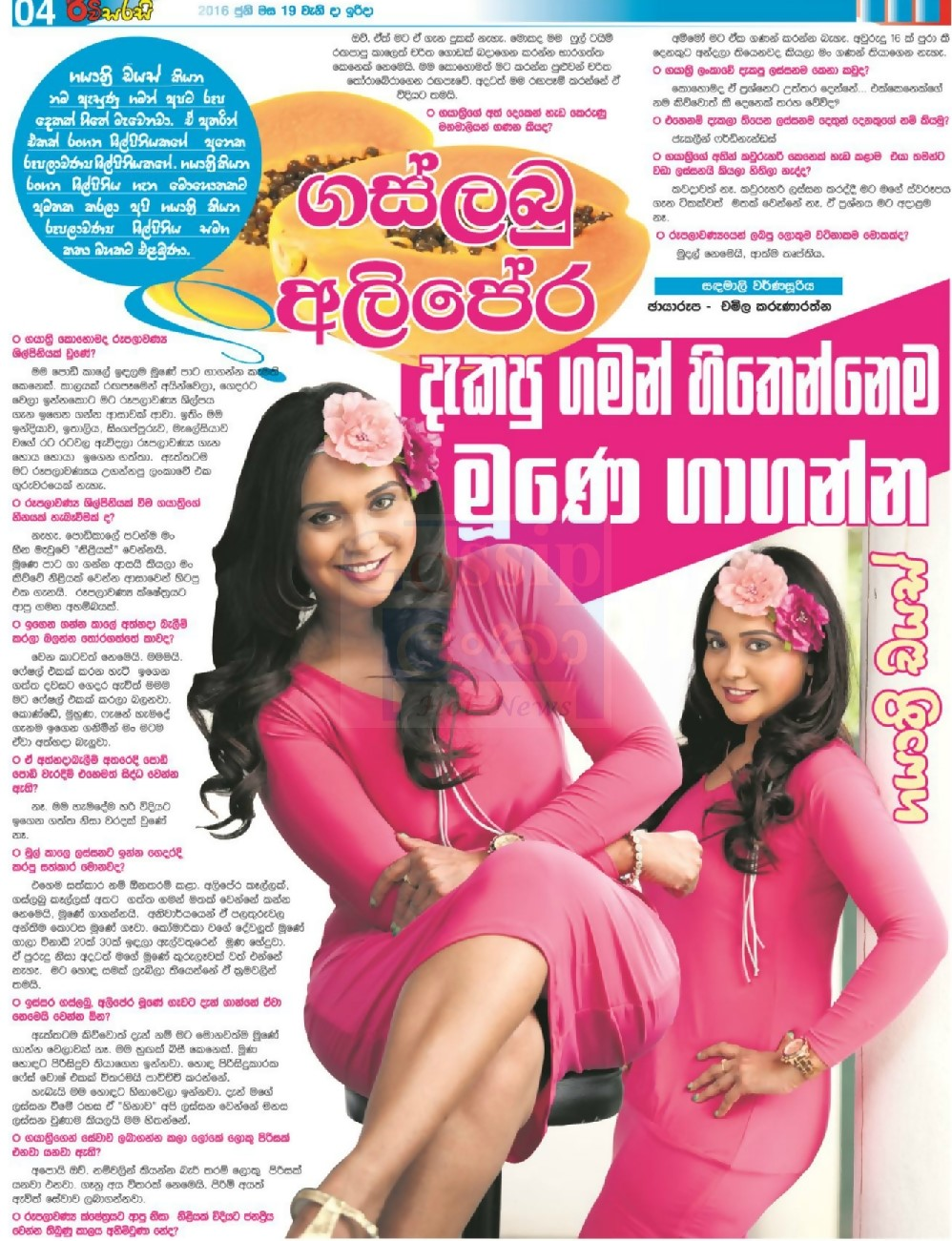 Gossip Chat with Gayathri Dias