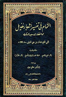 تحميل كتاب التمام في تفسير أشعار هذيل pdf عثمان بن جني