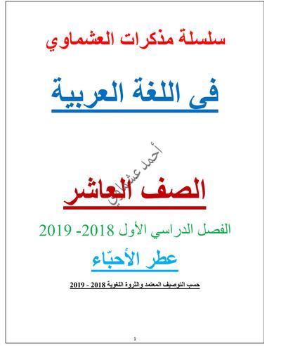 تحليل نص عطر الأحباء في اللغة العربية للصف العاشر