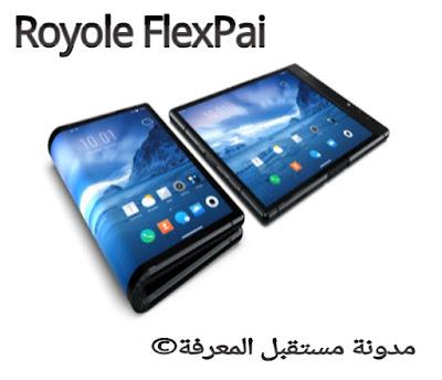 هاتف رويول فلكس باي الجديد أول هاتف قابل للطي بالعالم في معرض المنتجات الالكترونية CES 2019