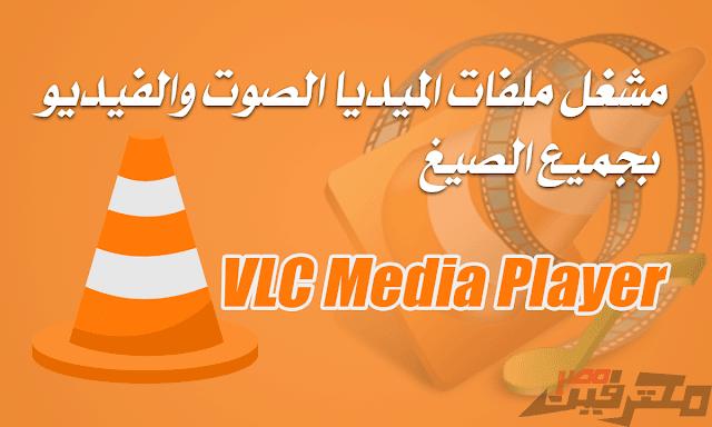 برنامج VLC Media Player اخر إصدار عربى وانجليزى لتشغيل الصوت والفيديو بجميع الصيغ