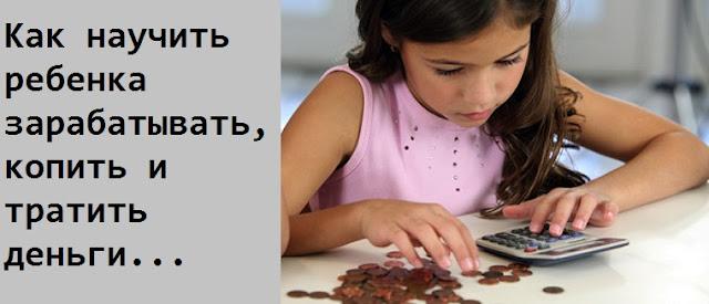 как научить ребенка деньгам