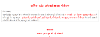Current Affairs 2018 वार्षिकी हिंदी में डाउनलोड करें