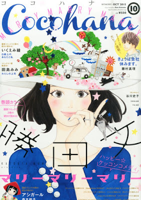 Cocohana 2015 #10 Marry Marry Marry de Bun Katsuta