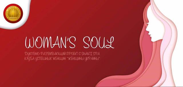 http://www.clubwomen.com.ua/2017/03/women-soul.html