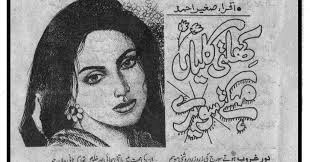 Khilti kaliyan mehakty sawery – Iqra Sagheer Ahmed – Urdu novels