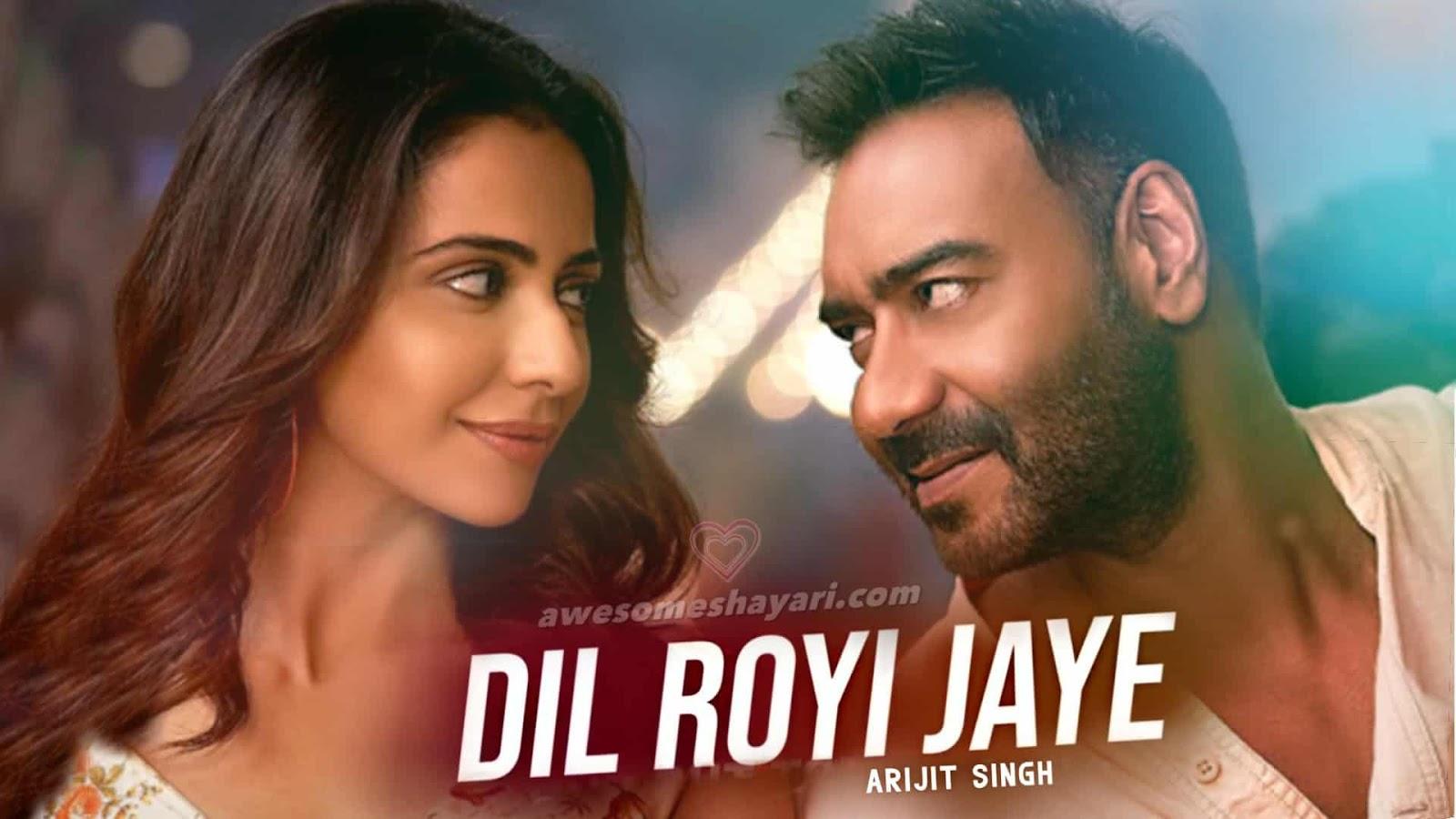 Dil Royi Jaye Lyrics - Arijit Singh | De De Pyaar De