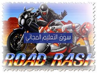 تحميل لعبة الموتوسيكلات والاكشن road rash pc للكمبيوتر مجانا