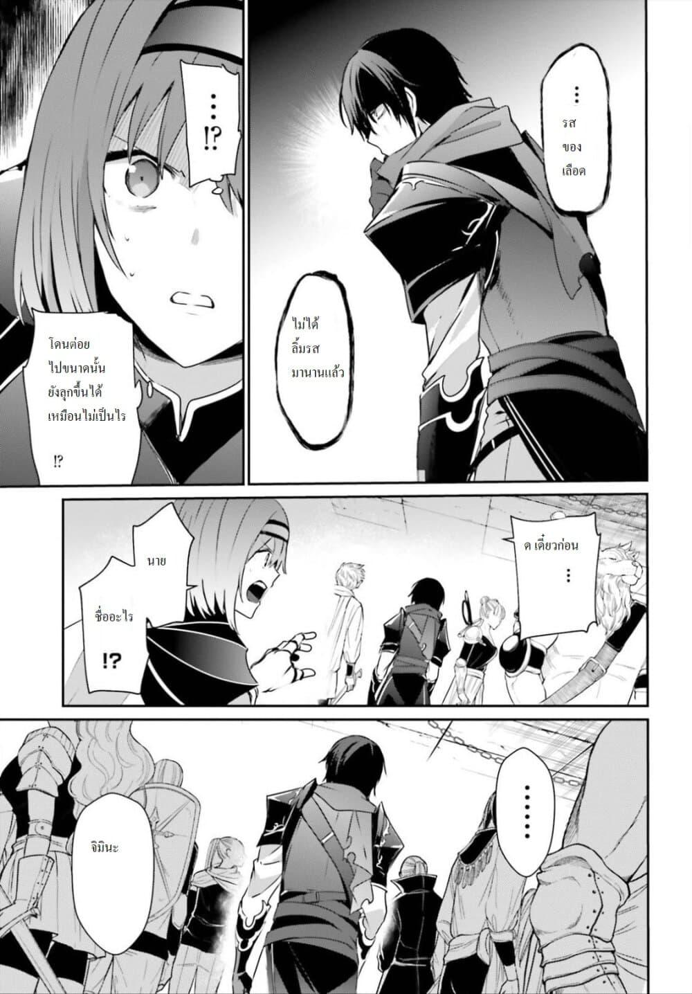 อ่านการ์ตูน Kage no Jitsuryokusha ni Naritakute! ตอนที่ 20 หน้าที่ 19