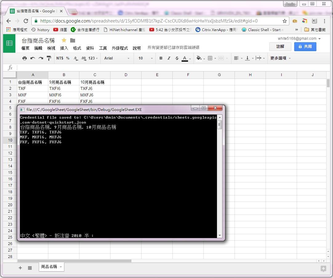 Google spreadsheet api c