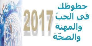 حظوظك في الحبّ والمهنة والصحّة عام 2017