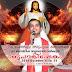 കൃപാഭിഷേകം 2018 | തിരുഹൃദയ കണ്വന്ഷന് | Sacred Heart Church Chethipuzha changanacherry