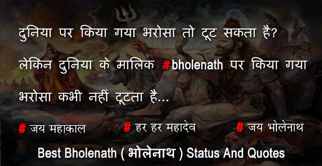 bholenath status, bholenath quotes, mahadev status, bholenath shayari, har har mahadev quotes, mahakal status photos
