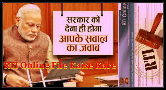 online-rti-file-kaise-kare