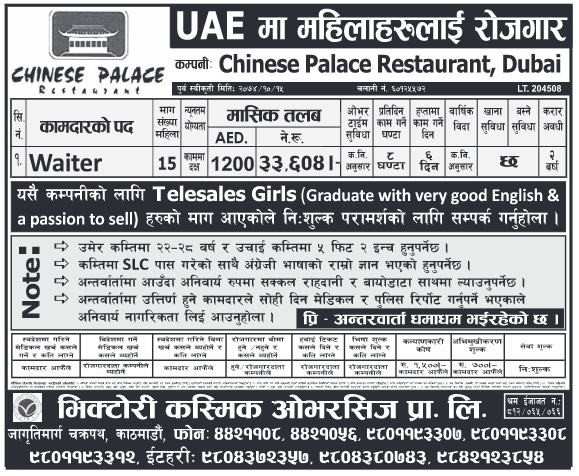 Jobs in UAE for Nepali, Salary Rs 33,604