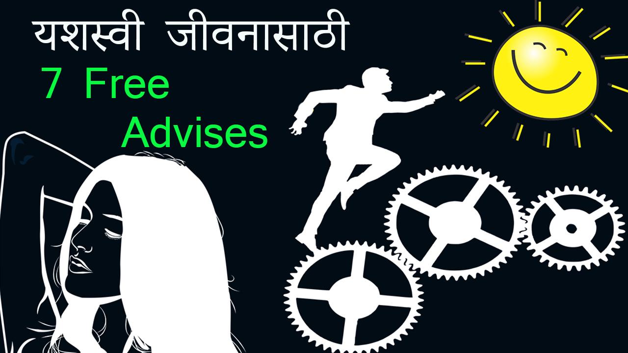 यशस्वी जीवनासाठी 7 विनामूल्य सल्ला - 7 Free Advises : Success Tips in Marathi