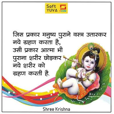 Krishna quotes in hindi images photos श्री कृष्ण के सर्वश्रेष्ठ सुविचार