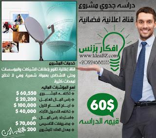 دراسه جدوى قناة اعلانية فضائية