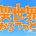 Isekai Quartet Lyrics (Isekai Quartet Opening) - Satoshi Hino, Jun Fukushima, Yuusuke Kobayashi & Aoi Yuuki