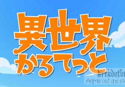 Ammco Bus Isekai Quartet Op Lyrics