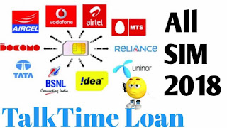 TalkTime Loan Kaise Le ? Talk time Loan For Vodafone, Idea, Airtel Any SIM 2020 (All USD Code)