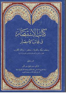 تحميل كتاب الاستقصا في تاريخ المغرب الأقصى pdf
