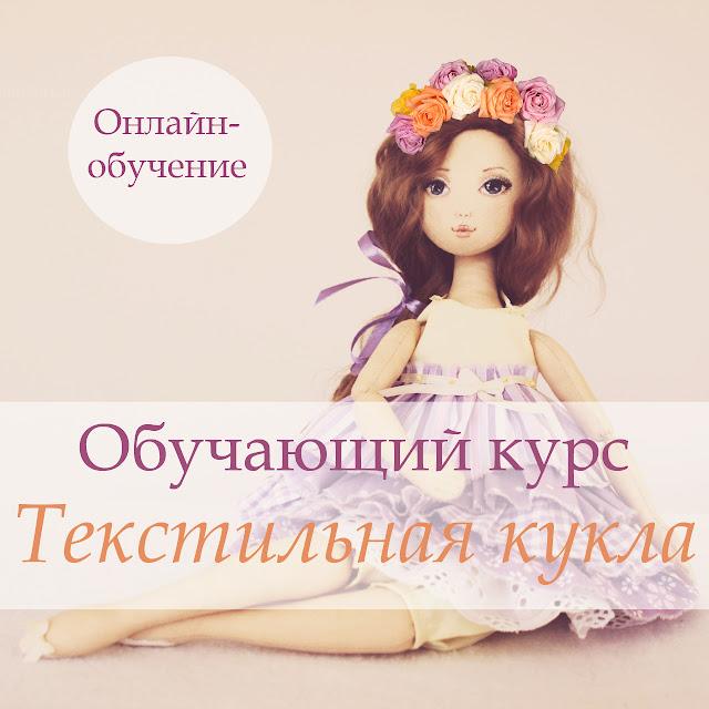 Полный курс по подвижной текстильной кукле