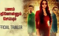 Pannam Pathinonnum Seyum 2017 Tamil Movie Watch Online