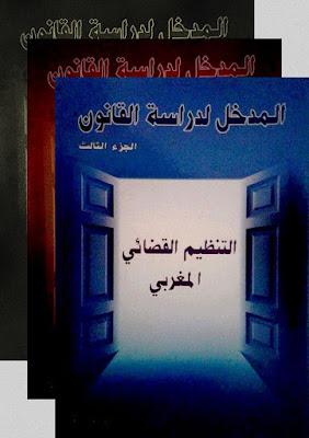 كتاب: مدخل لدراسة القانون (3 أجزاء)