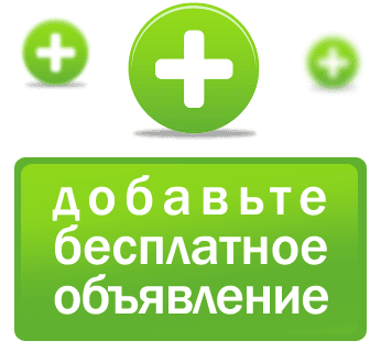 Топ сайты объявлений харьков создание сайта движок бесплатный