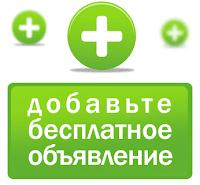 Доски Бесплатных Объявлений Украина Россия. Топ 2017 Список и Рейтинги