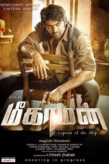 Meaghamann 2016 Full Movie Download