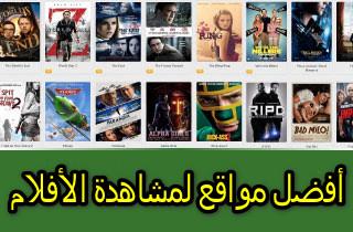 أفضل مواقع مشاهدة الأفلام أون لاين 2018