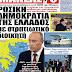 ΒΟΜΒΑ!!! Το 86% των Ελλήνων σε μυστική δημοσκόπηση ψηφίζουν ΝΑΙ στην Πανορθόδοξη Ομοσπονδία του Πούτιν!!!!