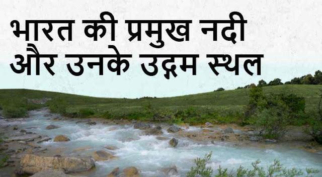 नदी और उनके उद्गम स्थल - River & Their Place of Origin (Udgam Sthal) List In Hindi, nadiyon ke udgam sthal, नदी और उनके उद्गम स्थल - River and their place of origin List In Hindi ,भारत की नदियाँ, भारत के प्रमुख नदियों के नाम, भारत की प्रमुख नदियों की जानकारी