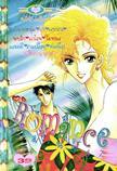 ขายการ์ตูนออนไลน์ Romance เล่ม 67