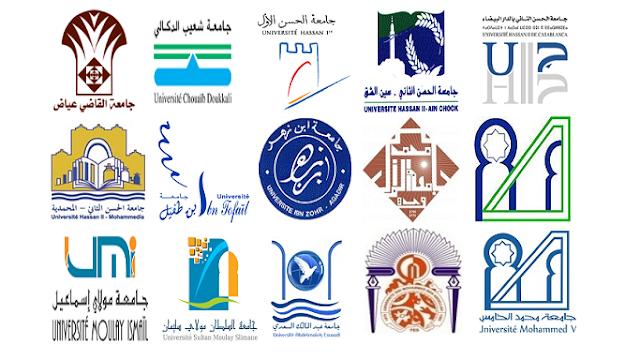 الإجازات المهنية المفتوحة بالجامعات المغربية برسم السنة الجامعية 2017-2018