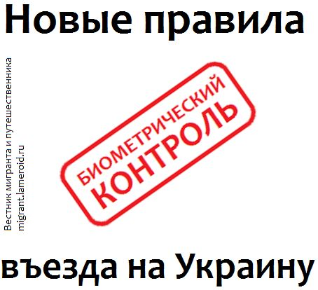 Новые правила въезда граждан России на Украину