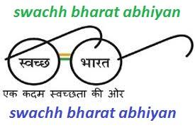 स्वच्छ भारत अभियान,swachh bharat abhiyan
