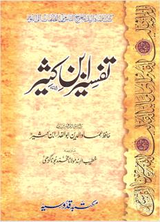 Tafseer Ibn Kaseer Complete Urdu