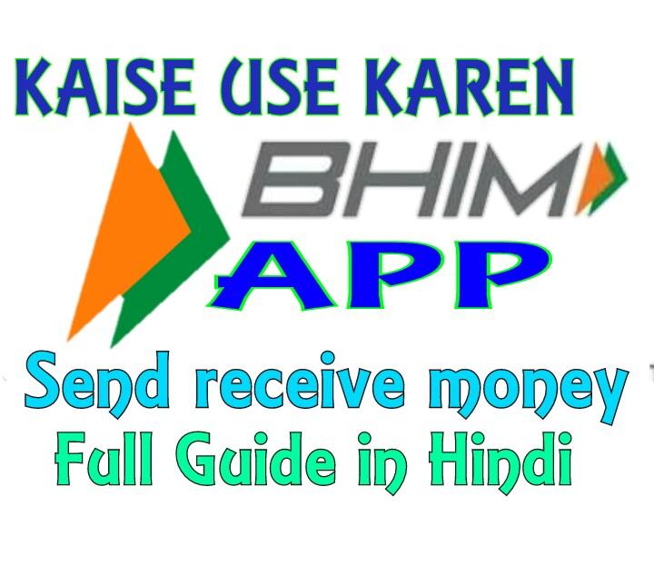 how to use bhim app hindi