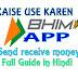 BHIM - Kaise use karen BHIM App, Send Receive Money via BHIM, Puri jankari hindi me