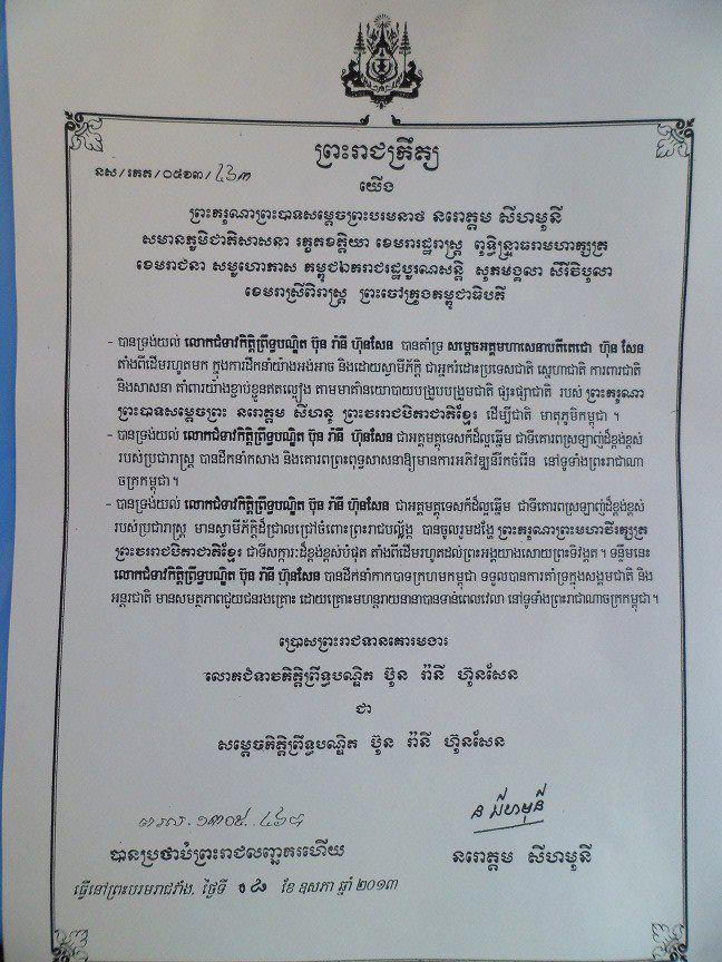Bun+Rany+Samdach+royal+decree.jpg